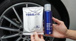 【ブレーキダストを強力にブロック】アルミホイールを汚れにくくするコーティング剤