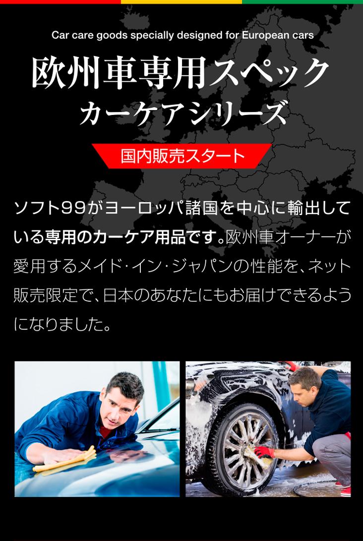 欧州車専用スペックカーケアシリーズ
