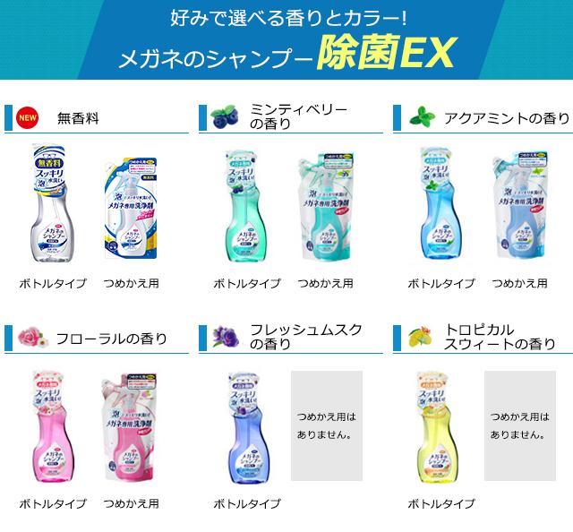 メガネのシャンプー除菌EX。5種類の香りで新登場!