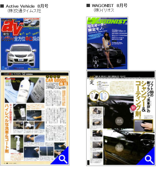 Active Vehicle 8月号 WAGONIST 8月号